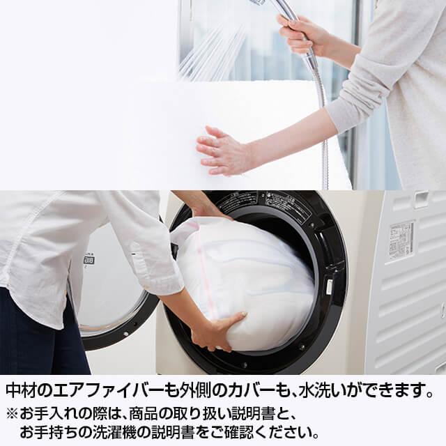 ファイバーマットレス洗い方