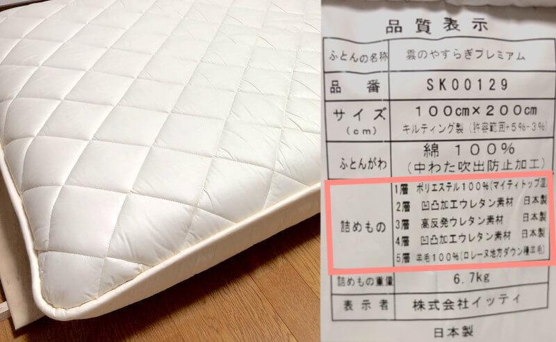 敷布団品質表示